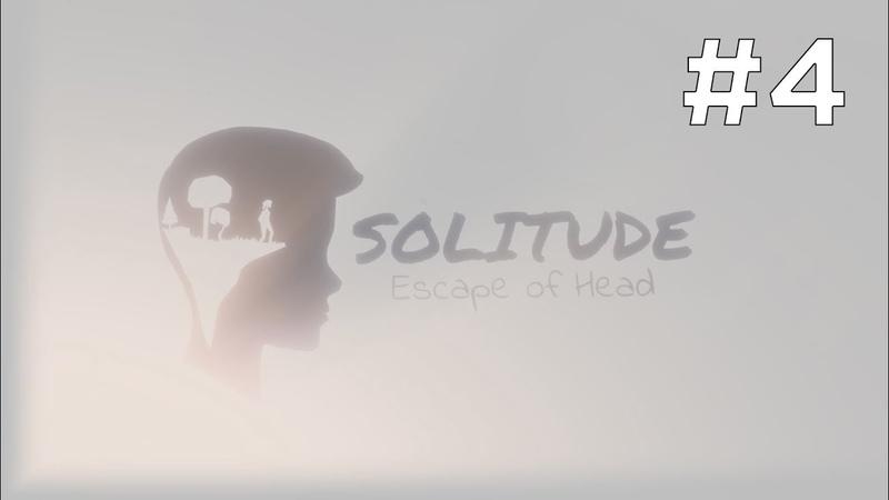 Прохождение Solitude Escape of Head - ФИНАЛ 4
