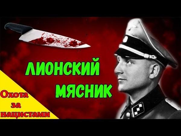КЛАУС БАРБИ | ЛИОНСКИЙ МЯСНИК. Охота за нацистами.