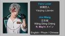 Jiro Wang 汪東城 ft. May'nメイン Fairy Lover 妖精戀人 Phantom in the Twilight OST - English/Pinyin/Chinese