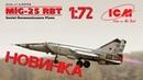 НОВИНКА от ICM МиГ-25 РБТ, Советский самолет-разведчик масштаб 172