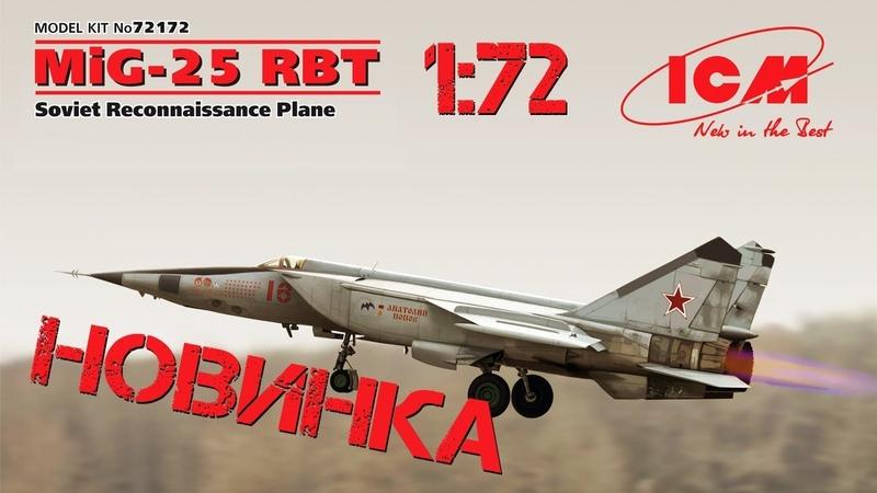 НОВИНКА от ICM МиГ-25 РБТ, Советский самолет-разведчик масштаб 1:72