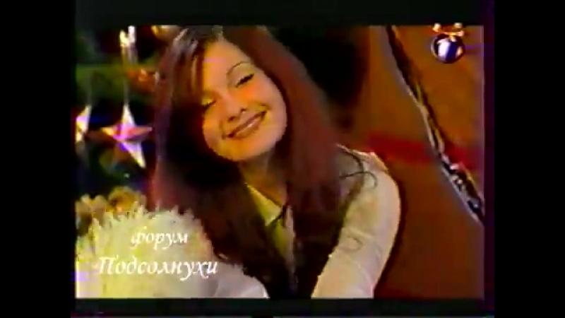 Блестящие в программе Доброе Утро! с Андреем Малаховым (Декабрь, 1998 г.)