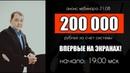 Анонс вебинара 21 августа, 200 т.р за счет системы в 1 мес crypto fenix company