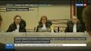 Новости на Россия 24 Суд в Голландии отказался возвращать скифское золото в Крым