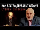 С.Сулакшин - Раскрывает схемы, как кремлёвская братва дербанит страну.