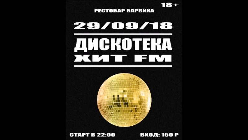 29.09: ДИСКОТЕКА ХИТ FM @ БАРВИХА