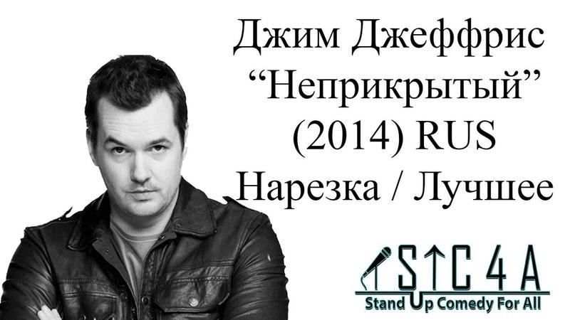 Джим Джеффрис Неприкрытый 2014 Лучшие шутки