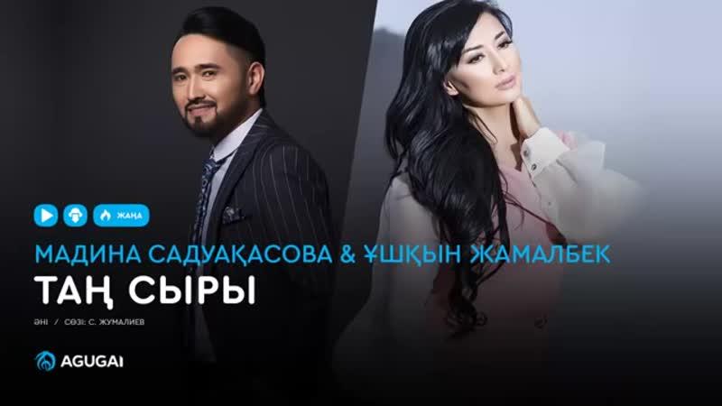 Мадина Садуақасова Ұшқын Жамалбек - Таң сыры (аудио)