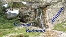 Поездка в Абхазию Поездка на УАЗике к Гегскому водопаду