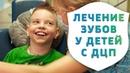 Как лечить зубы у детей с ДЦП | Лечение кариеса у ребенка с ДЦП | Дентал ТВ