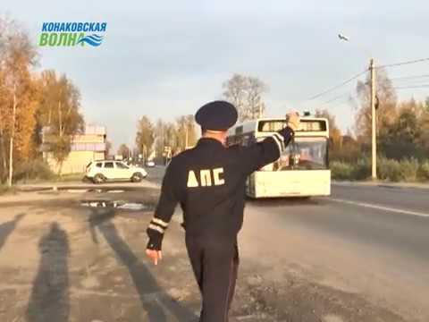 В Конаковском районе инспекторы ГИБДД проверили техническое состояние автобусов