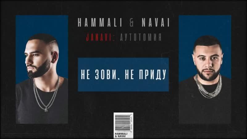 HammAli Navai - Не зови, не приду (2018 JANAVI Аутотомия)