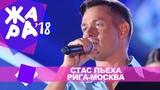 Стас Пьеха  - Рига Москва (ЖАРА В БАКУ Live, 2018)