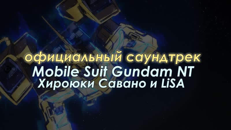 SawanoHiroyuki[nZk]LiSA『narrative』| Gundam NT theme song