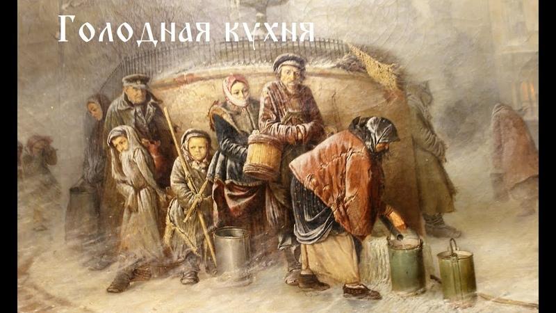 История русской еды голодная кухня
