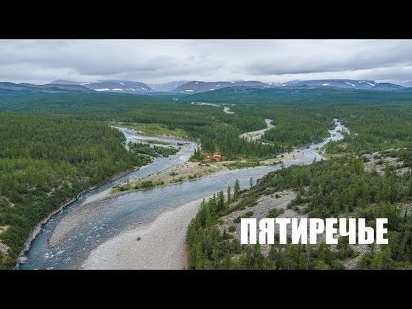 Полярный Урал, Пятиречье, сплав по р. Танью