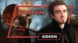 God of War - Gideon - 6 выпуск