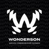 WONDERSON школа современной музыки l Брянск