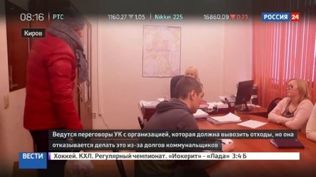 Новости на Россия 24 • Мусорный коллапс в Кирове кто превратил город в свалку