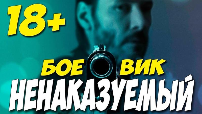 Фильм 2019 отвесил всем!! ** НЕНАКАЗУЕМЫЙ ** Русские боевики 2019 новинки HD