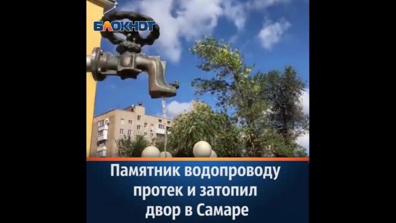 В Самаре произошла весьма ироничная авария на Полевой улице протек фонтан в виде труб водопровода