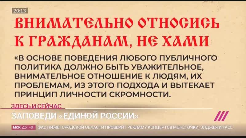 Партия жуликов и воров вводит внутреннюю цензуру и запреты (ЕДРО)