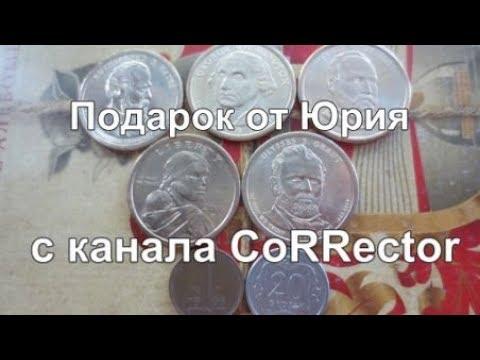 Подарок от Юрия с канала CoRRector