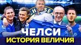ЧЕЛСИ. История клуба от Александра Елагина