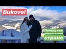 Bukovel Почему я не отдыхаю в Своей стране