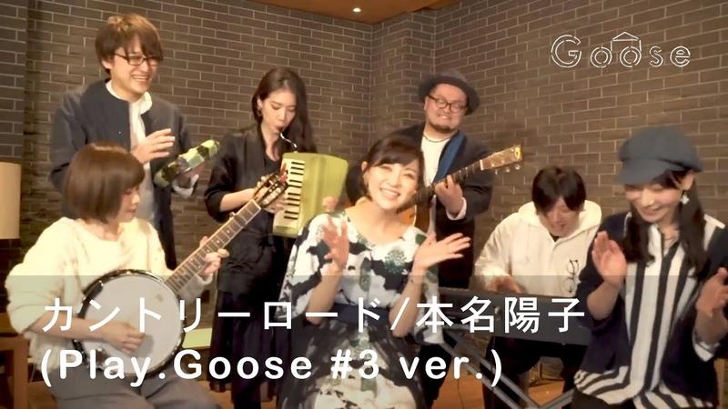 カントリー・ロード/本名陽子(Play.Goose 3 ver.)