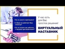 СТАРТУЕТ уникальный помощник Виртуальный Наставник от компании DREAMTOWARDS