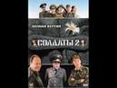 Солдаты 2 сезон 2004 1 серия сериал