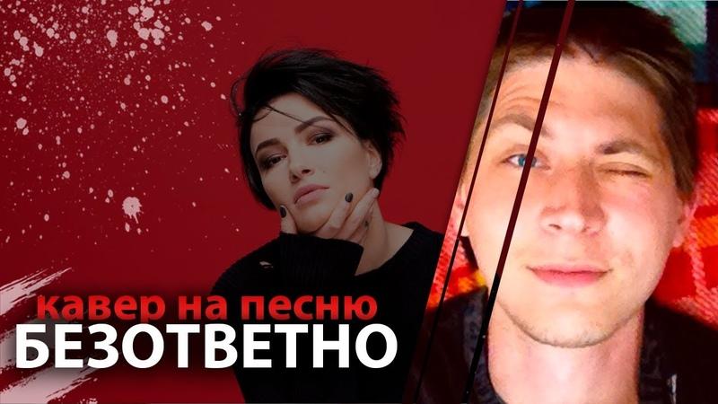 Валерий Меладзе и Анастасия Приходько - Безответно | Кавер
