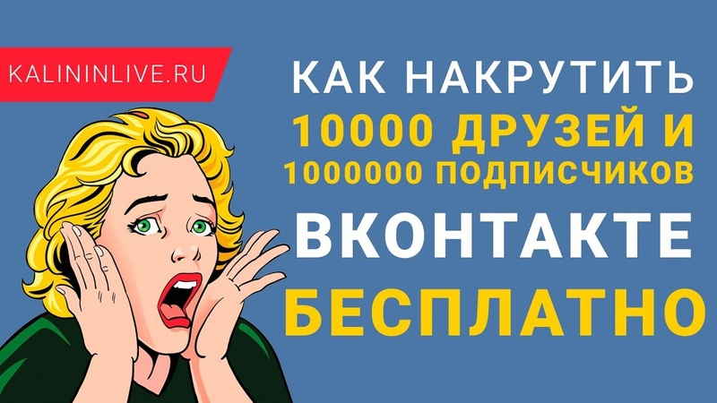 Бесплатная накрутка подписчиков ВКОНТАКТЕ