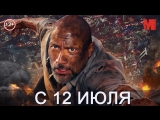 Дублированный трейлер фильма «Небоскрёб»