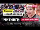 ВРАЧИ БУНТУЮТ по всей России! Мы устали больше молчать! Новости Россия 2019