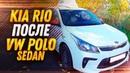 Kia Rio после Volkswagen Polo Sedan. Тест-драйв авто из такси - Брать или нет? / Александр ТИХИЙ
