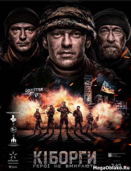 Киборги (2017/WEB-DL/WEB-DLRip)