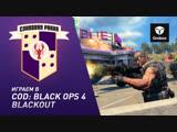 «Сливовая Ракия»: Святослав Бочаров и Рустам Касумов играют в CoD: Black Ops 4 Blackout