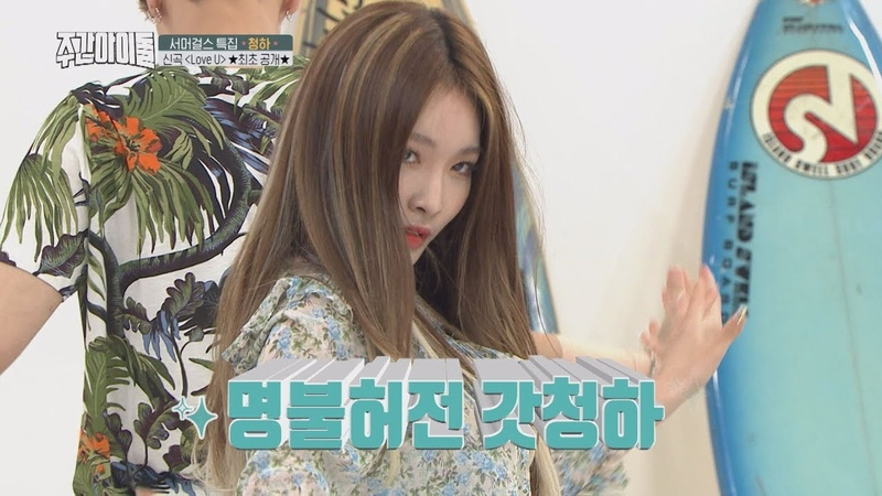 Weekly Idol EP 364 First Realease CHUNG HA's NEW SONG