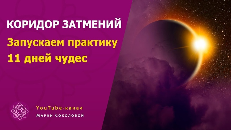 Коридор затмений ИЮЛЬ 2019 запускаем практику 11 дней ЧУДЕС