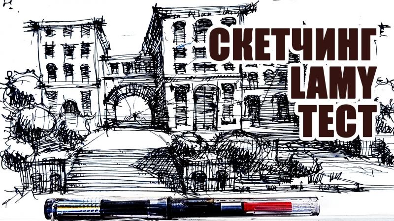 Lamy ручка - скетчинг город