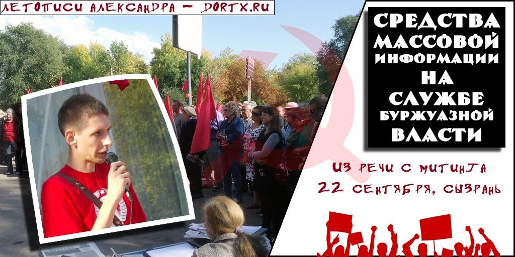 Александр Чернов 22 сентября Сызрань