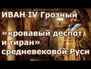 Иван IV кровавый деспот и тиран средневековой Руси