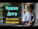 Фильм воплотил весь ютуб! ЗОЛОТЦЕ Русские МЕЛОДРАМЫ 2017 новинки, новые сериалы hd