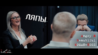 Angry & beautiful woman-boss - ЛЯПЫ