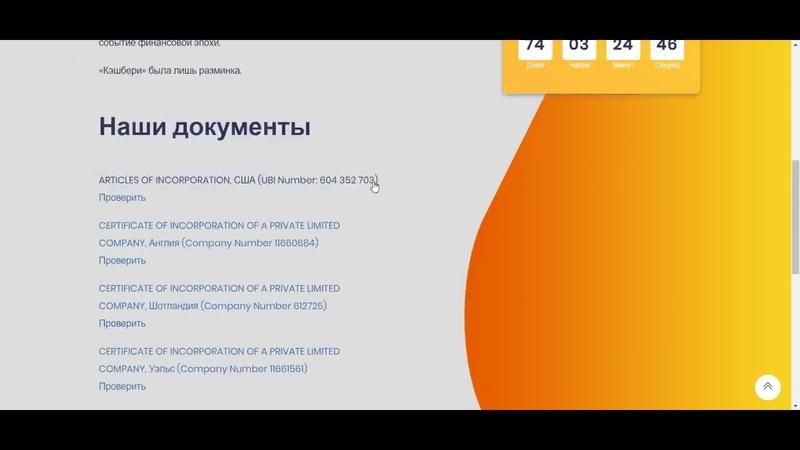 ✍ 🔏 КЭШБЕРИ - GDC I Проверка подлинности документов
