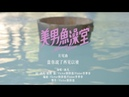 當你說了再見以後 - 林凡|彩虹六部曲【美男魚澡堂】Mermaid sauna Official MV | KKTV原創電視21