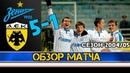 Зенит 5 1 АЕК Группа Кубок УЕФА 2004 год Обзор матча Хет трик Кержакова