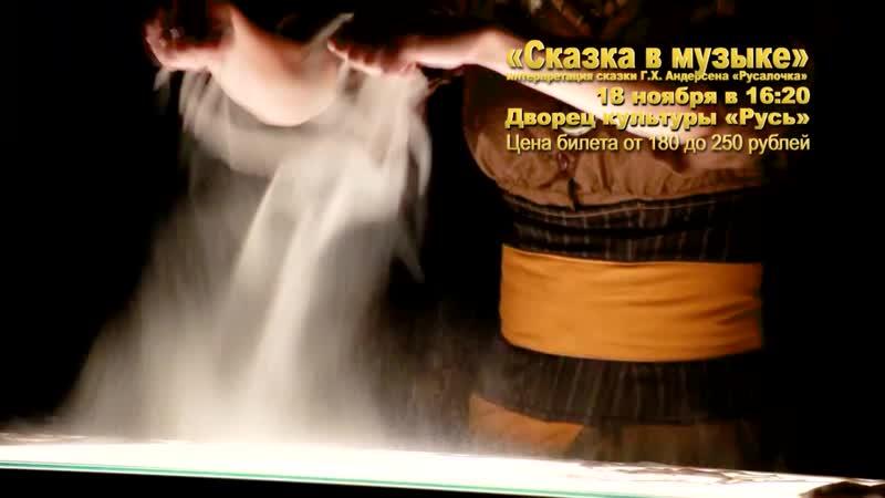 18.11.18 в 16.20, ДК Русь п. Малышева - анимационное шоу Сказка в музыке